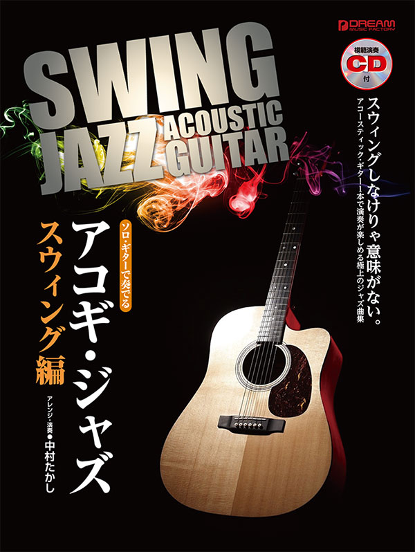 SWING JAZZ ACCOUSTIC GUITAR!